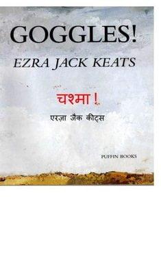 चश्मा : इज़रा जैक कीट्स हिंदी पुस्तक मुफ्त पीडीऍफ़ डाउनलोड | Goggles : Ezra Jack Keats Hindi Book Free PDF Download