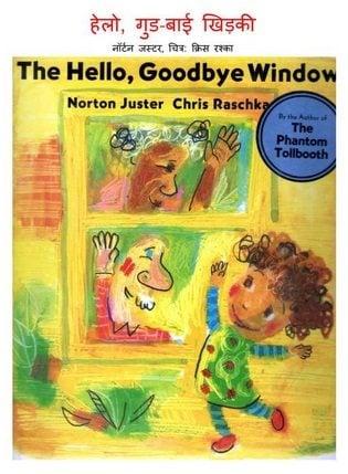 हेल्लो गुडबाय खिडकी : नॉर्टन जस्टर हिंदी पुस्तक | The Hello Goodbye Window : Norten Juster Hindi Book