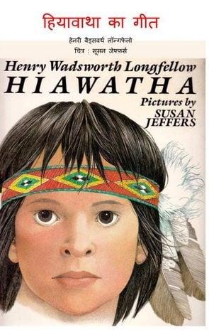 हियावाथा का गीत : एच डब्ल्यू लॉन्गफेलो हिंदी पुस्तक | Hiawatha Ka Geet : H W Longfellow Hindi Book