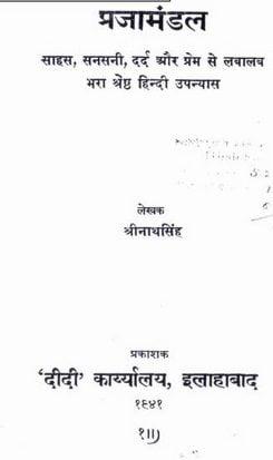 प्रजामंडल : श्रीनाथ सिंह हिंदी उपन्यास मुफ्त पीडीऍफ़ डाउनलोड | Prajamandal : Shrinath Singh Hindi Novel Free PDF Download