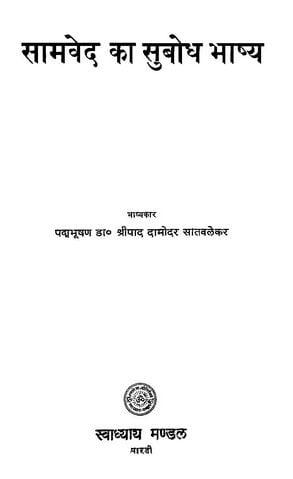 सामवेद का सुबोध भाष्य : दामोदर सातवलेकर हिंदी पुस्तक | Samved Ka Subodh Bhashya : Damodar Satvalekar