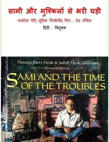 सामी और मुश्किलों से भरी घडी : फ्लोरेंस पैरी, जूडिथ गिलिलेंड मुफ्त पीडीऍफ़ डाउनलोड | Sami And The Time Of The Troubles : Florence Parry, Judith Gililand Free PDF Download