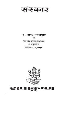 संस्कार : यू आर अनंतमूर्ति हिंदी पुस्तक मुफ्त पीडीऍफ़ डाउनलोड | Sanskar : U R Anantmurti Hindi Book Free PDF Download
