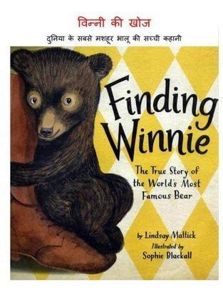विन्नी की खोज : लिंडसे मेटिक हिंदी पुस्तक मुफ्त पीडीऍफ़ डाउनलोड | Winnie The Pooh : Lindsay Mettick Hindi Book Free PDF Download