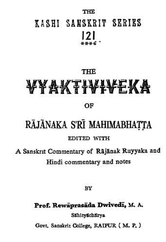 व्यक्तिविवेक : राजानक महिमाभट्ट हिंदी पुस्तक मुफ्त पीडीऍफ़ डाउनलोड | Vyaktiviveka : Rajanaka Mahimabhatt Hindi Book Free PDF Download