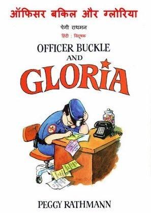 ऑफिसर बकल और ग्लोरिया : पेगी राथमन हिंदी पुस्तक मुफ्त पीडीऍफ़ डाउनलोड | Officer Buckle And Gloria Hindi Book Free PDF Download