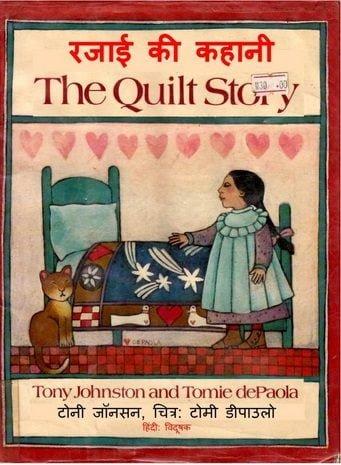 रजाई की कहानी : टोनी जॉनसन हिंदी पुस्तक मुफ्त पीडीऍफ़ डाउनलोड | The Quilt Story : Tony Johnson Hindi Book Free PDF Download