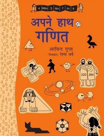 अपने हाथ गणित : अरविन्द गुप्ता हिंदी पुस्तक मुफ्त पीडीऍफ़ डाउनलोड | Apne Hath Ganit : Arvind Gupta Hindi Free PDF Download