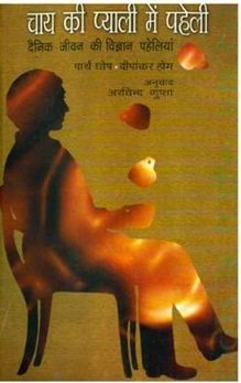 चाय की प्याली में पहेली : पार्थो घोष, दीपांकर होम हिंदी पुस्तक मुफ्त पीडीऍफ़ डाउनलोड | Riddles In A Teacup : Partho Ghosh, Deepankar Home Hindi Book Free PDF Download