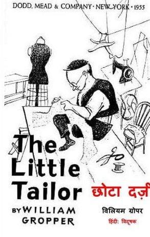 छोटा दर्जी : विलियम ग्रॉपर हिंदी पुस्तक मुफ्त पीडीऍफ़ डाउनलोड | The Little Tailor : William Gropper Hindi Book Free PDF Download