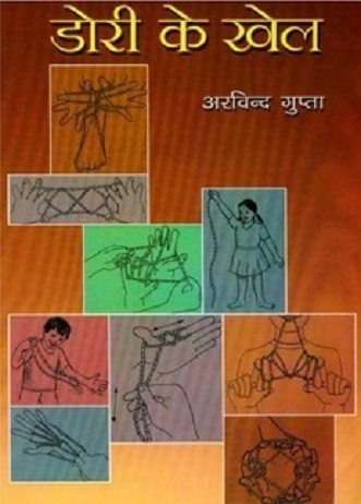 डोरी के खेल : अरविन्द गुप्ता हिंदी पुस्तक मुफ्त पीडीऍफ़ डाउनलोड | String Games : Arvind Gupta Hindi Book Free PDF Download