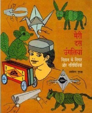 मेरी दस उंगलियां : अरविन्द गुप्ता हिंदी पुस्तक मुफ्त पीडीऍफ़ डाउनलोड | Ten Little Fingers : Arvind Gupta Hindi Book FRee PDF Download