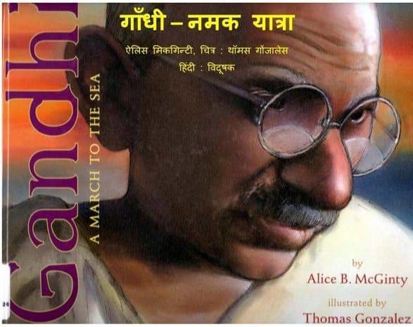 गाँधी नमक यात्रा : एलिस मैक्गिन्टी हिन्दी पुस्तक मुफ्त पीडीऍफ़ डाउनलोड | Gandhi A March To The Sea : Alice McGinty Hindi Book FRee PDF Download