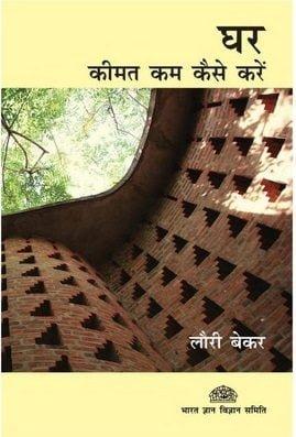 घर - कीमत कम कैसे करें : लौरी बेकर हिंदी पुस्तक मुफ्त पीडीऍफ़ डाउनलोड | Houses - How To Reduce Building Costs : Laurie Baker Hindi Book Free PDF Download