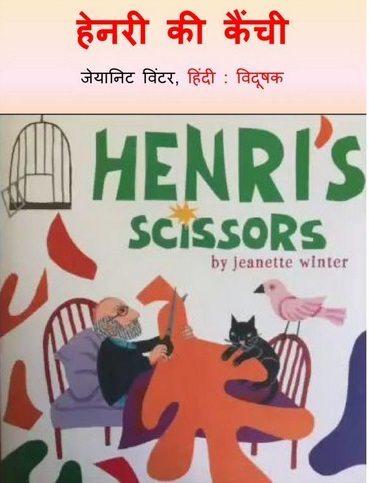 हेनरी की कैंची : जीनेट विंटर हिंदी पुस्तक मुफ्त पीडीऍफ़ डाउनलोड | Henry's Scissors : Jeanette Winter Hindi Book Free PDF Download