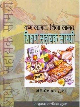 कम लागत, बिना लागत शिक्षण सहायक सामिग्री : मेरीएन दासगुप्ता हिंदी पुस्तक मुफ्त पीडीऍफ़ डाउनलोड | Low Cost, No Cost Teaching Aids : Maryann Dasgupta Hindi Book Free PDF Download