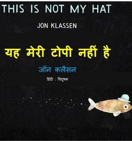 यह मेरी टोपी नहीं है : जॉन क्लेसन हिंदी पुस्तक मुफ्त पीडीऍफ़ डाउनलोड | This Is Not My Hat : John Klassen Hindi Book Free PDF Dowmload