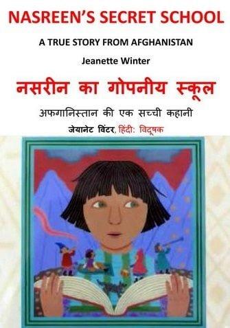 नसरीन का गोपनीय स्कूल : जीनेट विंटर हिंदी पुस्तक मुफ्त पीडीऍफ़ डाउनलोड | Nasreen's Secret School : Jeanette Winter Hindi Book Free PDF Download
