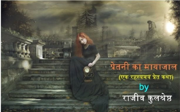 प्रेतनी का मायाजाल : राजीव कुलश्रेष्ठ हिंदी पुस्तक मुफ्त पीडीऍफ़ डाउनलोड | Pretani Ka Mayajal : Rajeev Kulshreshtha Hindi Book Free PDF Download