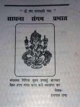 साधना संगम प्रभात : इन्द्रपाल राणा हिंदी पुस्तक मुफ्त पीडीऍफ़ डाउनलोड | Sadhna Sangam Prabhat : Indrapal Rana Hindi Book Free PDF Download