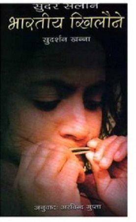 सुन्दर सलोने भारतीय खिलोने : सुदर्शन खन्ना हिंदी पुस्तक मुफ्त पीडीऍफ़ डाउनलोड | Sundar Salone Bhartiya Khilone : Sudarshan Khanna Hindi Book FRee PDF Download