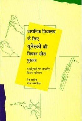जोस एल्स्टगीस्ट द्वारा यूनेस्को की विज्ञान स्रोत पुस्तक मुफ्त पीडीऍफ़ डाउनलोड | Unesco Ki Vigyan Sandarbh Pustak : Jos Elstgeest Free PDF Download
