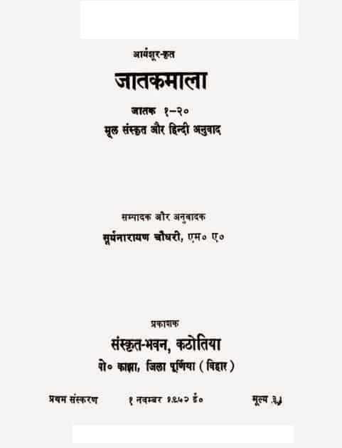 सभी जातक कथाएं : बुद्ध | Sabhi Jatak Kathayen : Buddha |