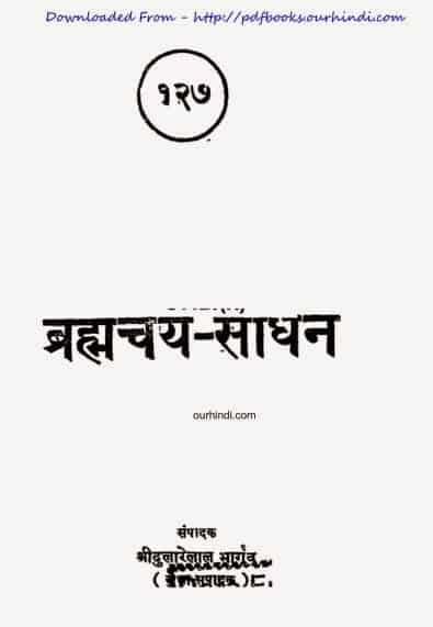 ब्रह्मचर्य साधन : शास्त्री चतुरसेन | Brahmcharya Sadhan : Shastri Chatursen |