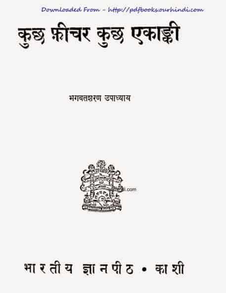 कहानियों का संग्रह : भगवत शरण | Kahaniyon Ka Sangrah : Bhagwat Sharan |