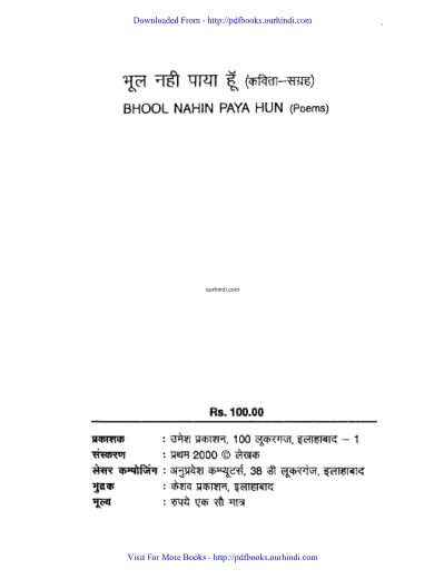 भूल नहीं पाया हू हिंदी पुस्तक पीडीऍफ़ में | Bhool Nahi Paya Hu hindi book in pdf