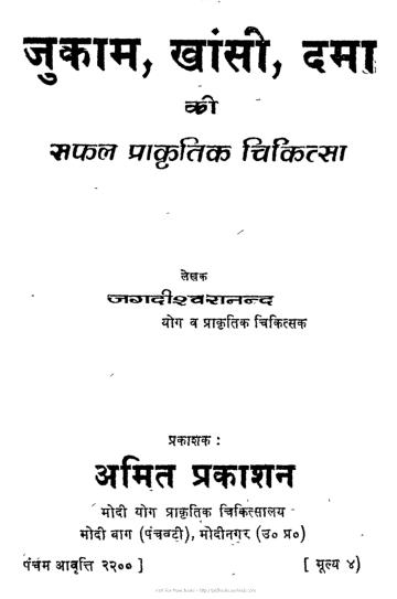 जुकाम खांसी दमा प्राकृतिक औषधि : जग्दिश्व्रानंद   Jhukam Khansi Dama Ki Prakratik Aushadhi : Jagdishvaranand  