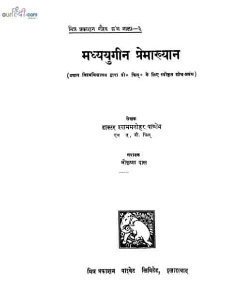 मध्ययुगीन प्रेमाख्यान : पांडे डॉ. सायं नारायण | MadhyaYugin Premakhyan : Panday,dr.sayam Narayan |