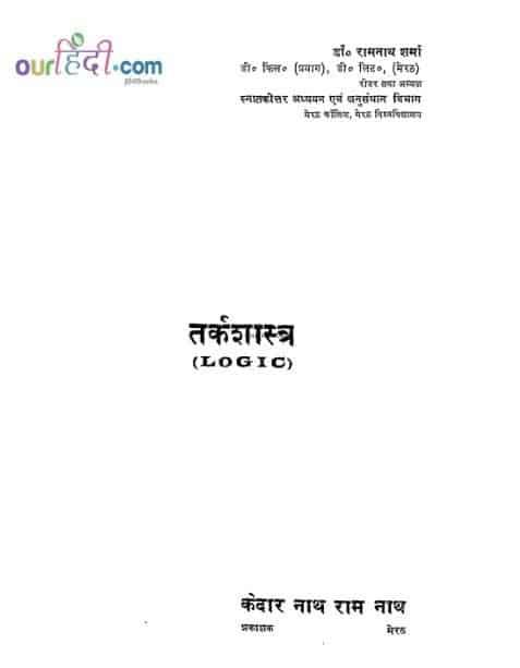 तर्कशास्त्र : शर्मा रामनाथ | Tarkshastra ( Logic ) : Sharma Ramnath |