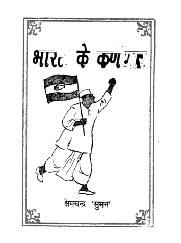 Kalika puran in hindi