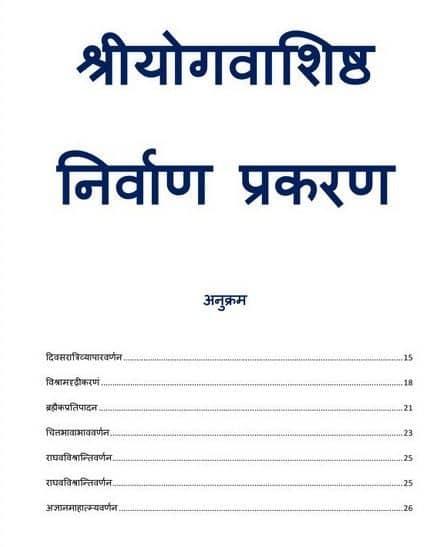 श्रीयोगवशिष्ठ : निर्वाण प्रकरण हिंदी पुस्तक | Shree Yogvashishtha : Nirvana Prakaran Hindi Book