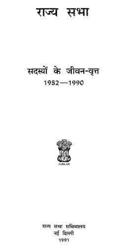 राज्य सभा के सदस्यों के जीवन वृत्त हिंदी पुस्तक | Rajya Sabha Ke Sadasyon Ke Jeevan Vratt Hindi Book