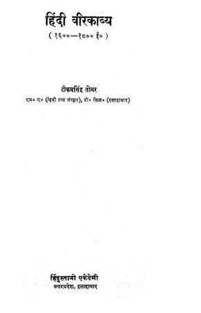 हिंदी वीरकाव्य : टीकम सिंह तोमर हिंदी पुस्तक   Hindi Veerkavya : Tikam Singh Tomar Hindi Book