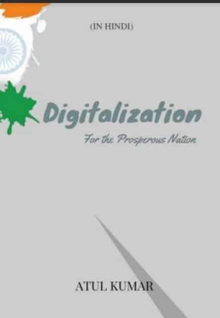 डिजिटलीकरण – एक समृद्ध राष्ट्र के लिए : अतुल कुमार | Digitalization – For A Prosperous Nation : Atul Kumar