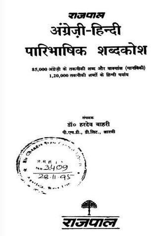 अंग्रेज़ी हिंदी परिभाषिक शब्दकोष : डॉ. हरदेव बाहरी हिंदी पुस्तक मुफ्त पीडीऍफ़ डाउनलोड | English Hindi Dictionary Of Technical Terms : Dr Hardev Bahri Hindi Book Free PDF Download