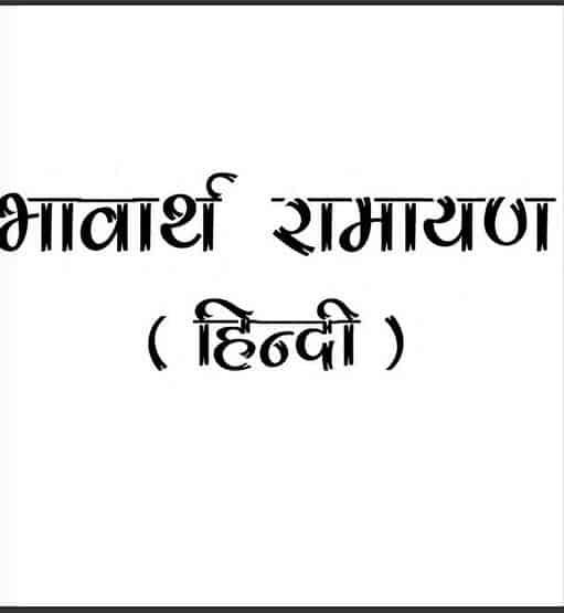 भावार्थ रामायण : श्री एकनाथ महाराज | Bhavartha Ramayana : Shri Eknath Maharaj