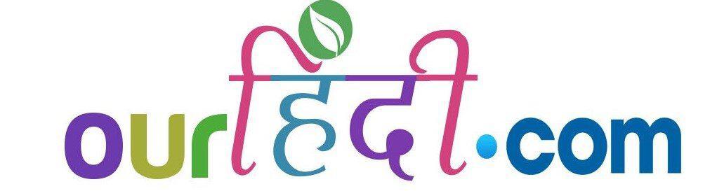 The Ancient 51 Mantra PDF Book - Free Hindi Books