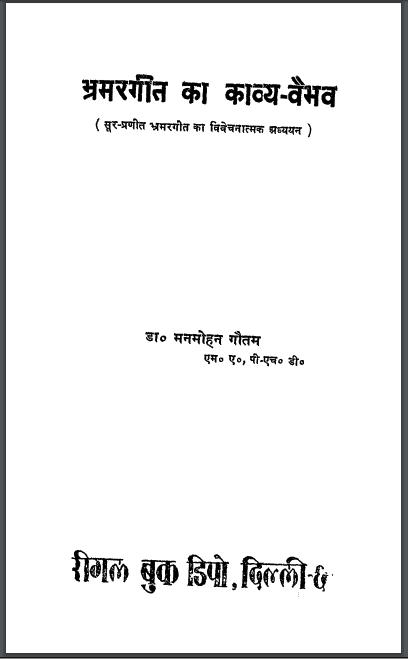 भ्रमर गीत का काव्य वैभव | Bhramar Geet Ka Kavya Vaibhav