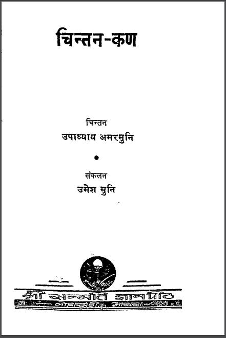 चिन्तन-कण | Chintan Kan