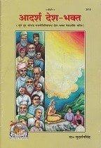 आदर्श देश भक्त | Adarsh Desh Bhakt