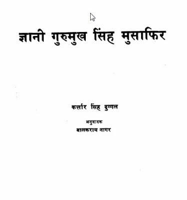 ज्ञानी गुरुमुख सिंह मुसाफिर | Gyani Gurumukh Singh Musafir