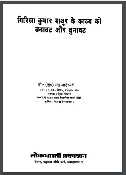 गिरिजा कुमार माथुर के काव्य की बनावट और बुनावट | Girija Kumar Mathur Ke Kavya Ki Banawat Aur Bunawat