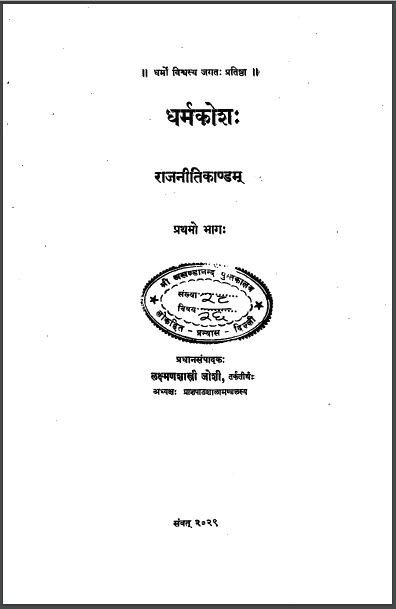 धर्मकोश राजनीती कांड भाग-1 | Dharmkosh Rajniti Kand Bhag-1