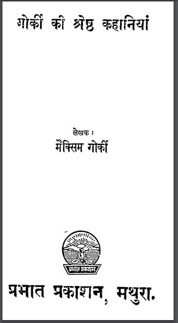 गोर्की की श्रेष्ठ कहानियां | Goraki Ki Shreshth Kahaniyan