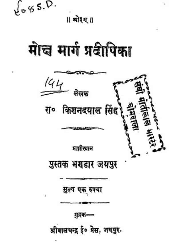 मोक्ष मार्ग प्रदीपिका | Moksh Marg Pradipika