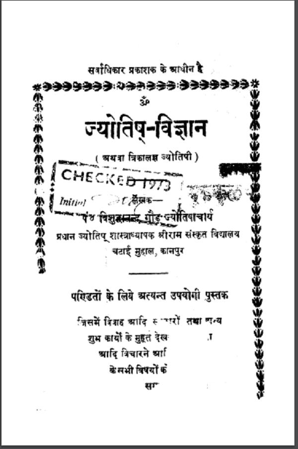 ज्योतिष विज्ञान   Jyotish Vigyaan